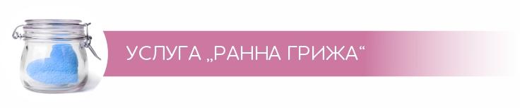 ranna_grija.jpg
