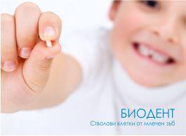 Стволови клетки от млечен зъб (БИОДЕНТ)