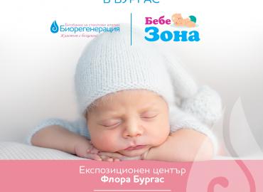 ТБ Биорегенерация на изложение Бебе Зона в Бургас
